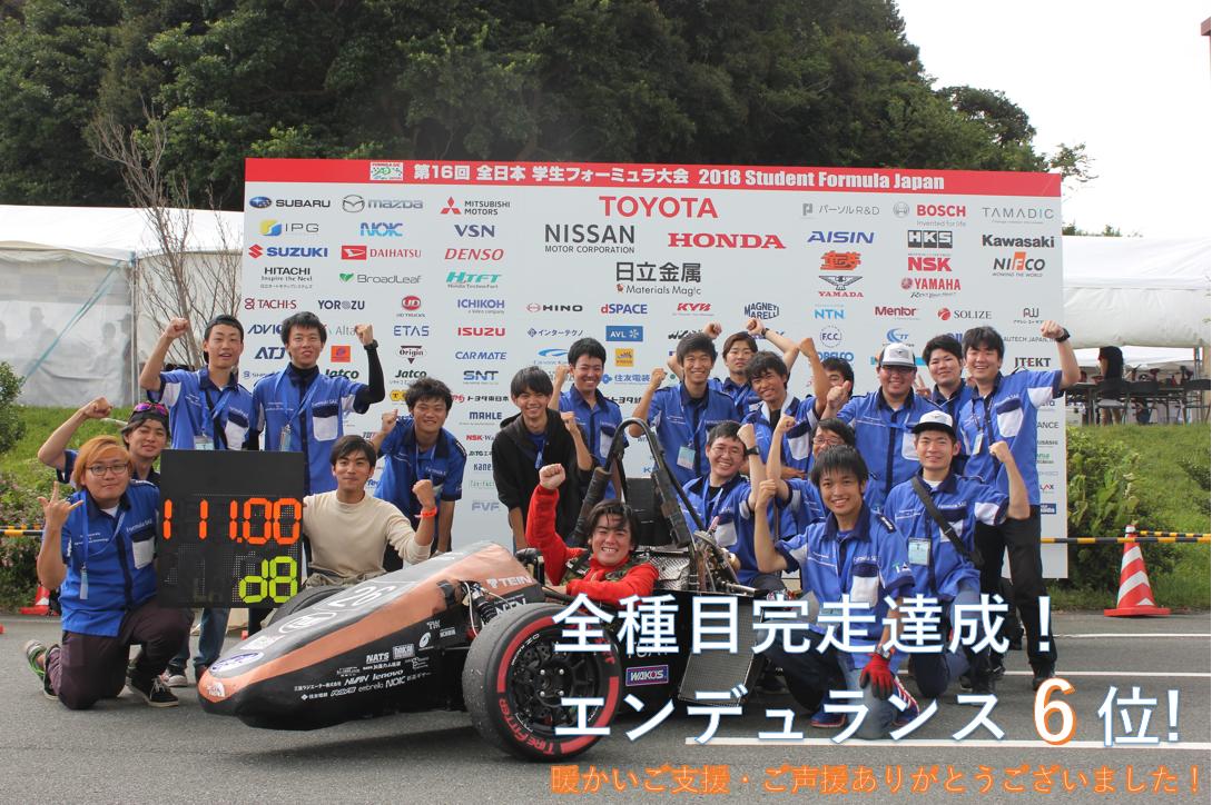 東京農工大学 tuat formula official website
