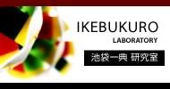 ikebukuro lab