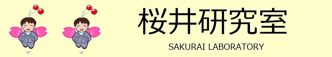 桜井研究室 - 東京農工大学